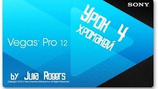 Sony Vegas Pro 12 (урок 4: хромакей)