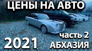 Цены на автомобили в Абхазии в 2021 году, часть 2.