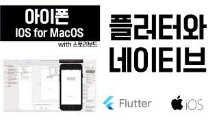 [플러터와 네이티브 #Intro #아이폰 #IOS #스…