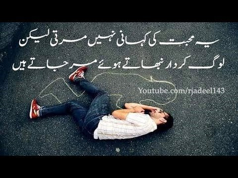Heart Touching 2 Line sad Poetry|Best Urdu 2 Line sad Heart Broken Poetry|Adeel Hassan|SMS poetry