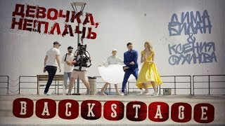 Дима Билан - Девочка, не плачь (Making-of)