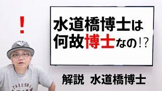 そういえば…意外と知らない『水道橋博士』の芸名の由来を紹介 【チャン...