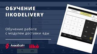 iikodelivery - доставка в iiko. Обучение iiko.