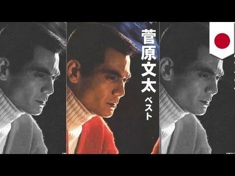 菅原文太さん、肝がんのため死去、81歳