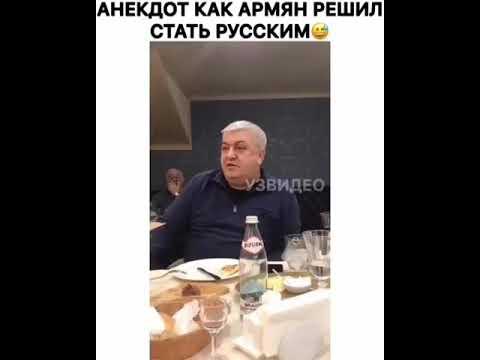 Анекдот как Армян решил стать русским...