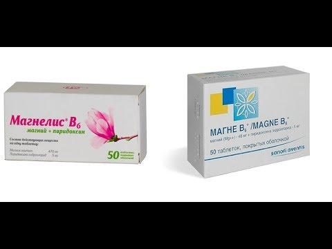 Магнелис B6 и Магне B6 витамины группы B. Обзор составов. Отзыв.