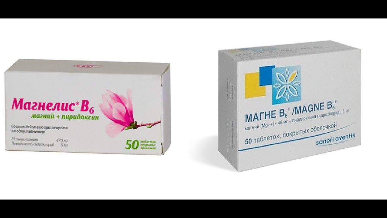 Магнелис или магне б6 что лучше при беременности