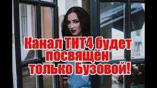 Новое шоу Ольги Бузовой запустят на ТНТ4. Дом2 новости и слухи