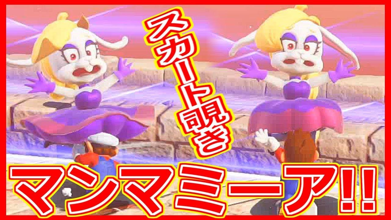 スーパー マリオ オデッセイ 続編