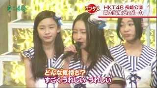 2014 2 10 ANN系列放送 HKT48長崎公演の報道映像 県内出身メンバー 森保...