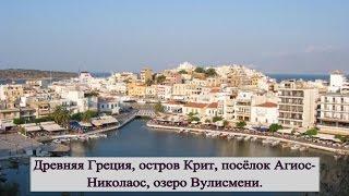 Древняя Греция, остров Крит, посёлок Агиос-Николаос, озеро Вулисмени.(Когда-то пресноводное, а ныне соединенное с морем, это почти идеально круглое озеро окружено мифами и леген..., 2015-03-15T19:54:24.000Z)