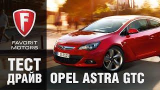 Тест драйв Opel Astra GTC 2015.  Видео обзор Опель Астра