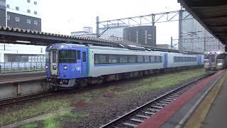 特急「ニセコ」 函館駅発車