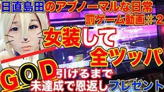 日直島田のアブノーマルな日常の罰ゲーム動画 女装してハーデスでGODを...