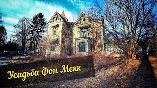Заброшенная усадьба барона фон Мекк ночью / Историческое здание «с привидениями»