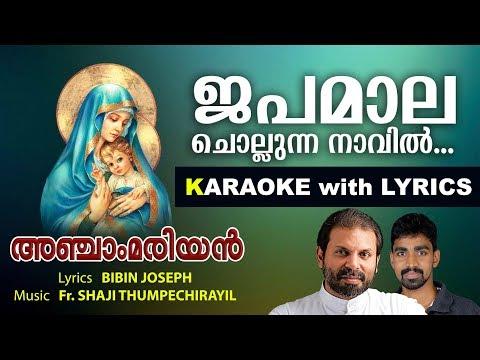 JAPAMALA CHOLLUNNA NAVIL Karaoke with Lyrics | MARIAN 5 | Fr SHAJI THUMPECHIRAYIL