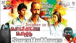 2021 Ponmaalai Pozhudhu -Kishore,Aadhav Kannadasan &Gayathrie Tamil Super Hit Full Movie -1080p,