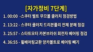 [자가정비7단계] 스쿠…