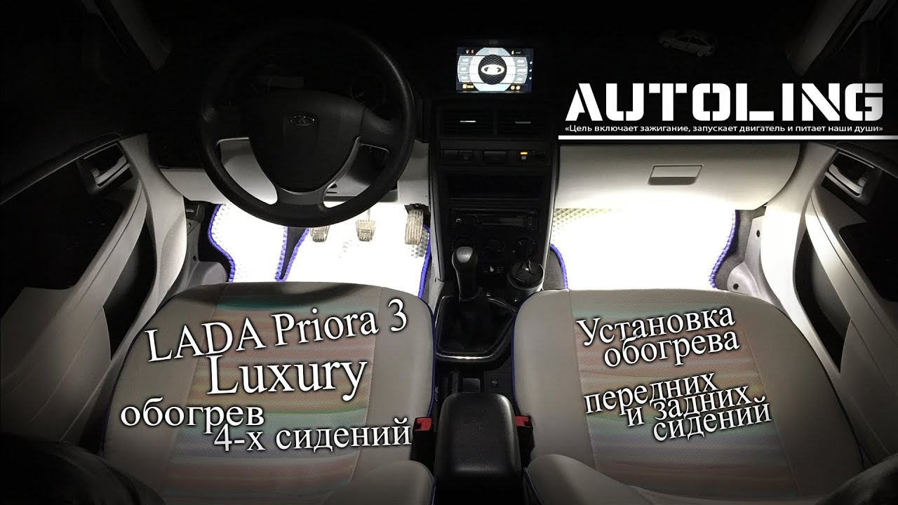 LADA Priora 3 Luxury обогрев 4-х сидений. Теплее, уютнее, комфортнее!