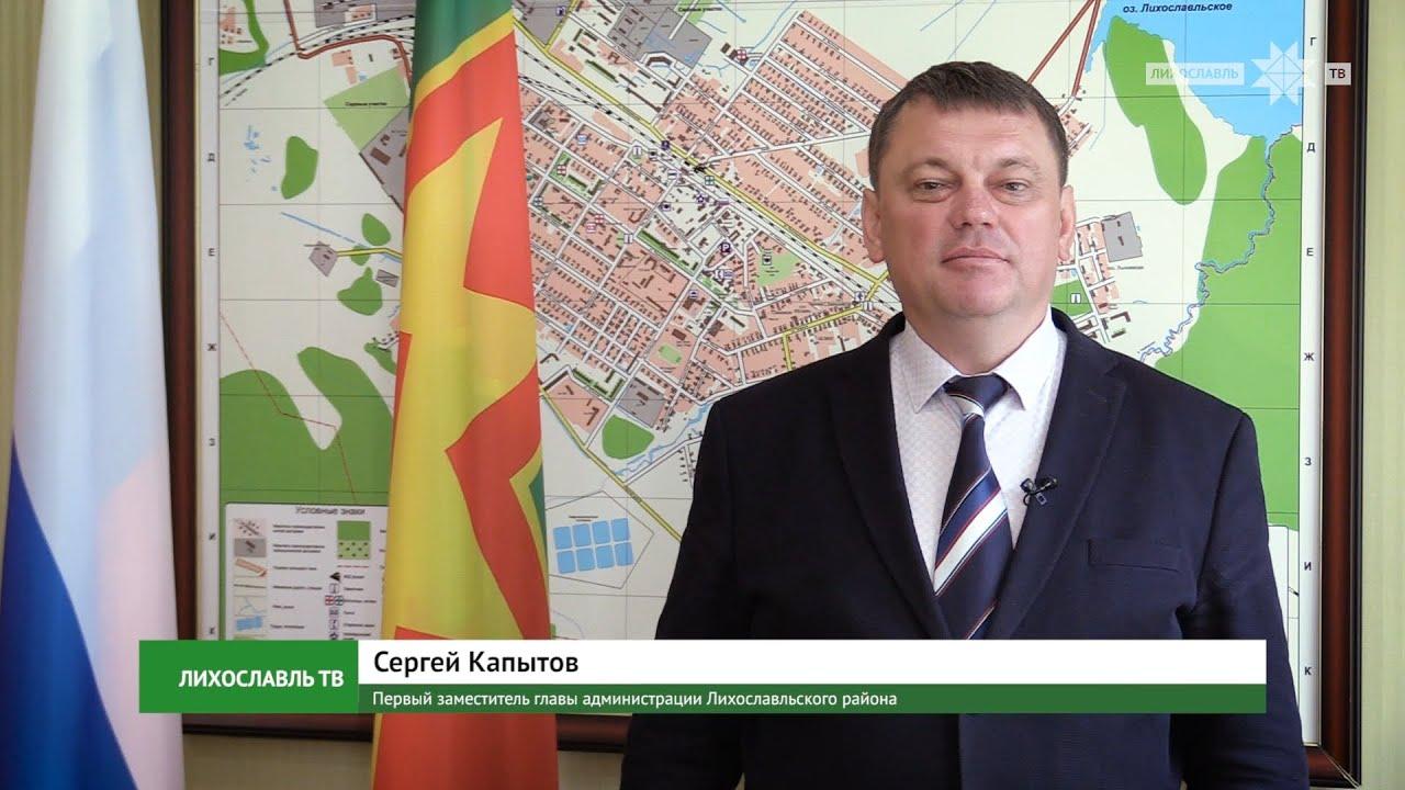 Картинки главы администрации торжокского района