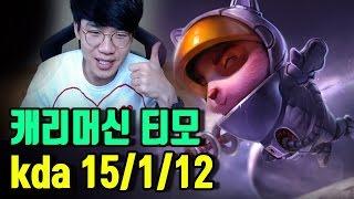롤 보겸] 캐리머신 티모 kda 15/1/12 감동실화 현장