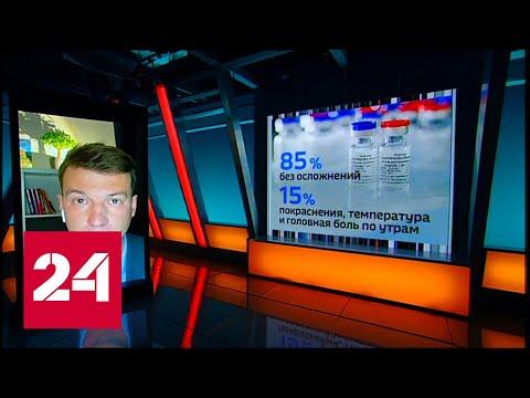 О вирусе лжи и вакцине правды: в соцсетях появился новый коронавирусный фейк - Россия 24
