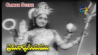 Climax Scene | Prameelarjuneeyam | NTR | B. Saroja Devi | ETV Cinema