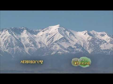 [EBS 세계테마기행] 파미르를 걷다 타지키스탄 1 ~ 4부