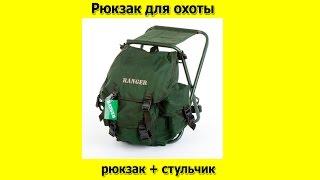 Рюкзак для охоты + стульчик