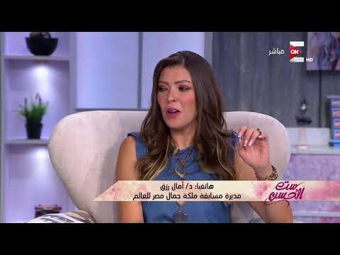 ست الحسن - الهدف من مسابقة ملكة جمال مصر للعالم .. د. أمال رزق