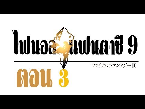 Download (แปลสด) Final Fantasy IX ตอนที่ 3 'บินจากกรงทอง' Pics