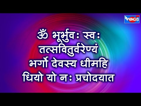 Shri Gayatri Mantra   Complete Detail in Hindi   Om Bhur Bhuwah Svah