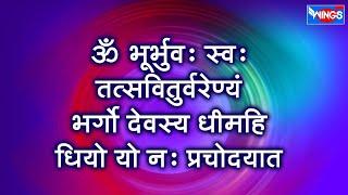 Gambar cover Shri Gayatri Mantra | Complete Detail in Hindi | Om Bhur Bhuwah Svah