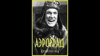 Аэроград - героический фильм