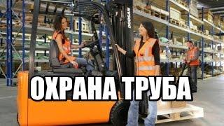 Управление автопогрузчиками! Охрана труда!