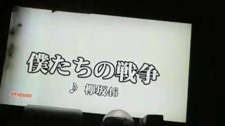 欅坂46 僕たちの戦争 @ななせ○