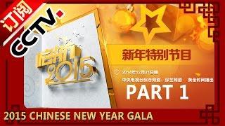 《启航2015新年特别节目》 元旦晚会 part 1【CCTV春晚 官方版】| 2015 New Year Gala| CCTV春晚