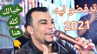 احمد عادل ترفضو ليه جديد وشديد 2020  إبداع وتالق من كروان الصعيد