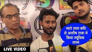 भोजपुरी गायक & 39 आशीष राजा& 39 ने अपने गानो को लॉन्च किया प्यारेलाल कवी म्यूजिक से। Music Launch