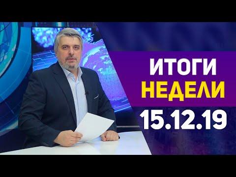 Итоги недели за 15.12.2019 год