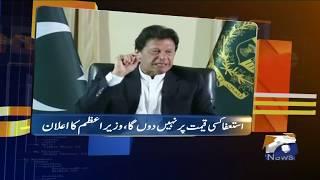 Geo News Updates 06:30 PM | Istifa Kisi Qeemat Par Nahin Dunga | 23rd October 2019