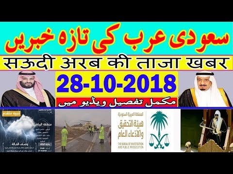 Saudi Arabia Latest News Today Urdu/Hindi (28-10-2018) Latest News Update | MJH Studio