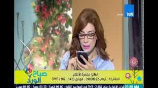 صباح الورد - تفسير شيماء صلاح الدين عن رؤية