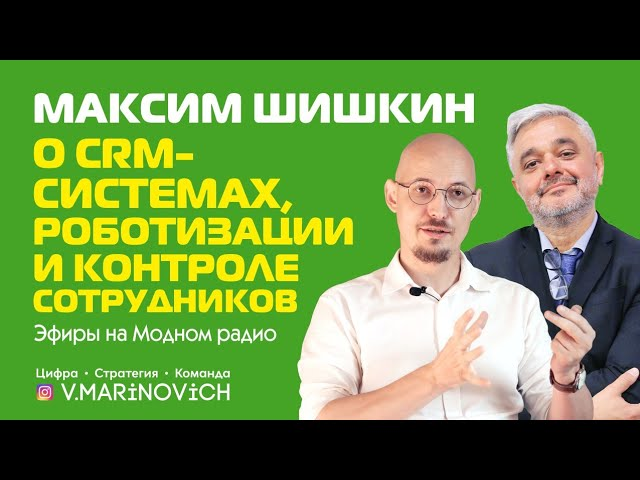 Максим Шишкин - о crm-системах, роботизации и контроле сотрудников  Эфиры на Модном Радио