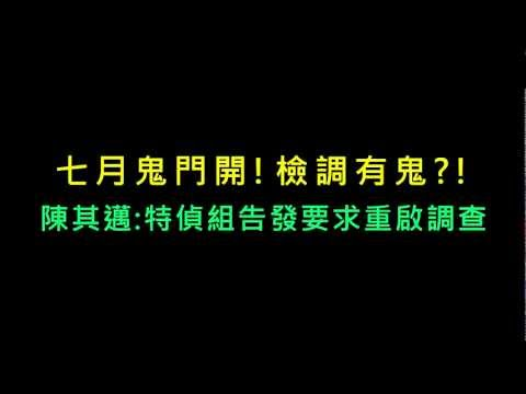 陳其邁:再告發夢想家 要求重啟調查