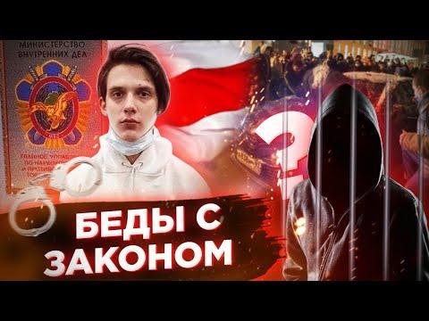 Тима Белорусских задержан: 5 лет за наркотики и протесты