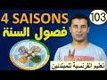 تعليم الفرنسية للمبتدئين #103 فصول السنة الأربعة Les 4 SAISONS de l'année فرنشاوي