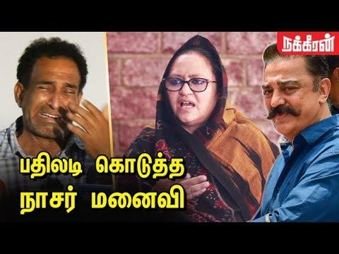 சவாலை சந்திக்க தயார்... Kameela Nassar Interview | Kamal Haasan | Maiam | Election2019 | NT101