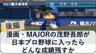 漫画・メジャーの茂野吾郎はプロ野球に入ったら、どんな成績の残すか検証後編 【パワプロ2017】 thumbnail