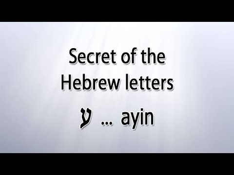 Secret of the Hebrew letter Ayin